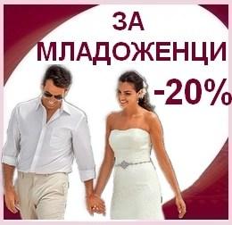 промоции за младоженци